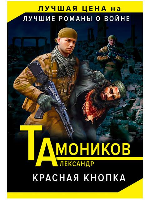 """Книга А6 Тамоников Александр """"Красная кнопка"""" Эксмо, мягкая обложка"""