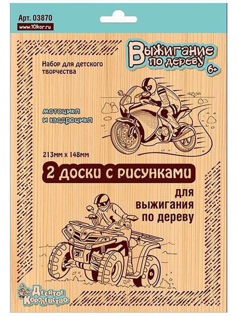 """Набор для детского творчества """"Выжигание по дереву: Мотоцикл и квадроцикл"""", в комплекте 2 доски с рисунками"""