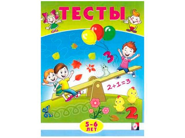 """Тестовые задания для детей А5 5-6лет (математика) """"Фламинго"""" (5 +)  /ДЛ.РПТ./"""