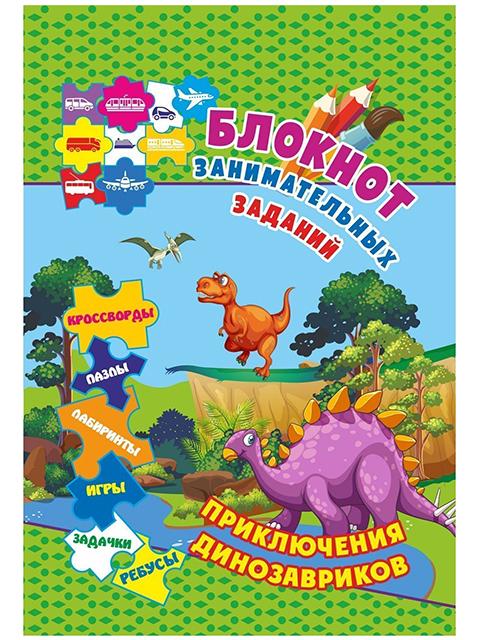 """Блокнот занимательных заданий А6 Учитель """"Приключения динозавриков"""" для детей 6-10лет, на гребне (0 +)  /ДЛ.РПТ./"""