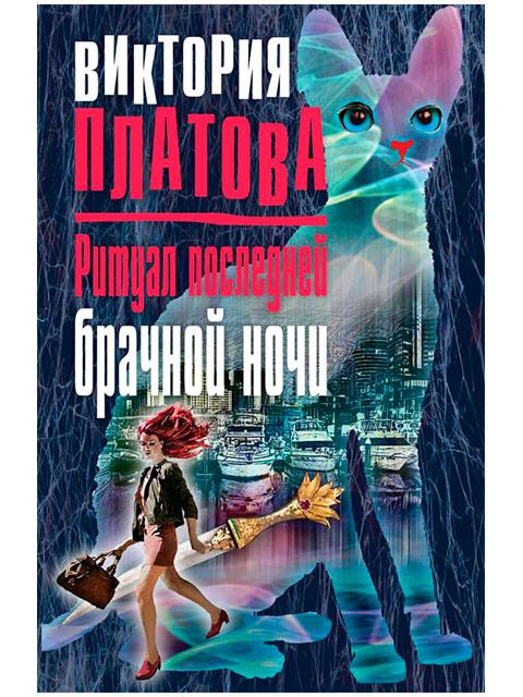 Ритуал последней брачной ночи   Платова В. / Эксмо / книга А6 (16 +)  /ОД.С./