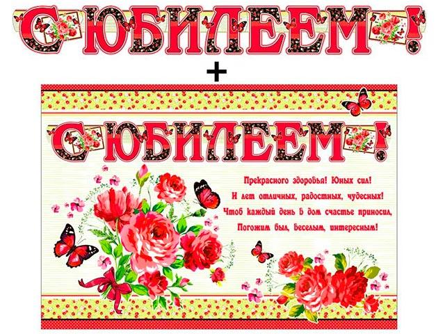 "Гирлянда+плакат А3 ""С Юбилеем!"" (розы и бабочки)"