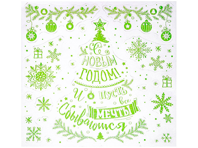 """Новогоднее украшение """"Елочка - С Новым годом!"""" 30х29 см, оконное, с раскраской, светится в темноте, ПВХ пленка"""