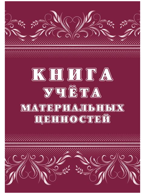 Журнал учета материальных ценностей А4, 32 листа, вертикальная