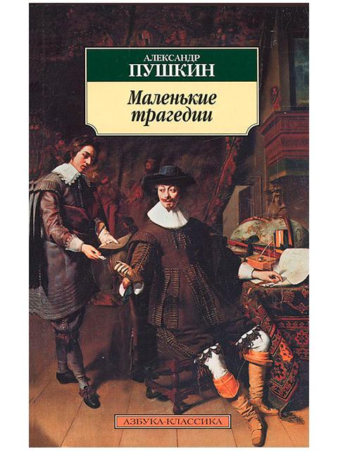 Маленькие трагедии   Пушкин А.С. / Азбука-Классика / книга А5 (12 +)  /ОХ.К./