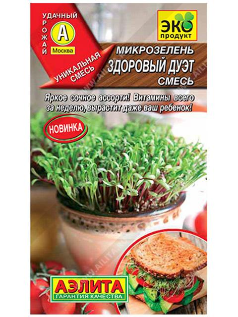 Микрозелень Здоровый дуэт, смесь, ц/п, 5г