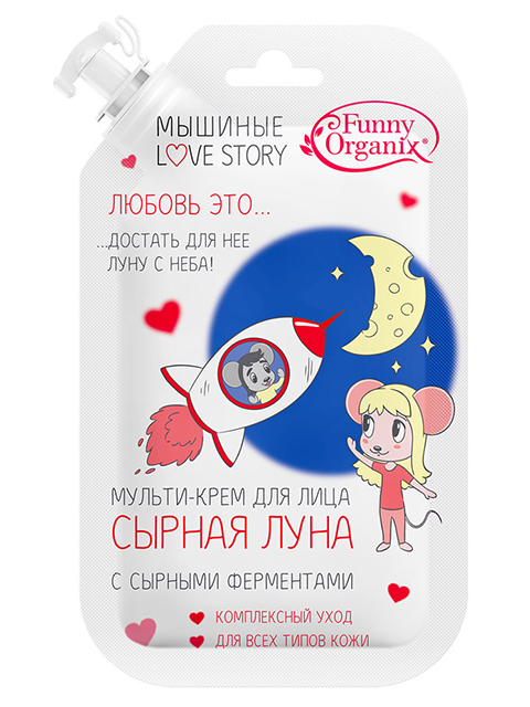 "Мульти-крем для лица ""Сырная луна"" с сырными ферментами, 20мл"