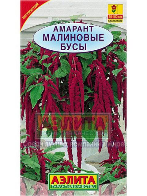Амарант Малиновые бусы, ц/п R
