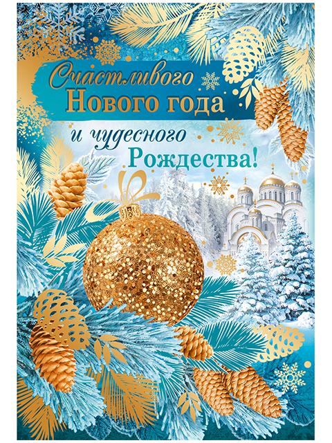 """Открытка А5 """"Счастливого Нового года и чудесного Рождества!"""""""