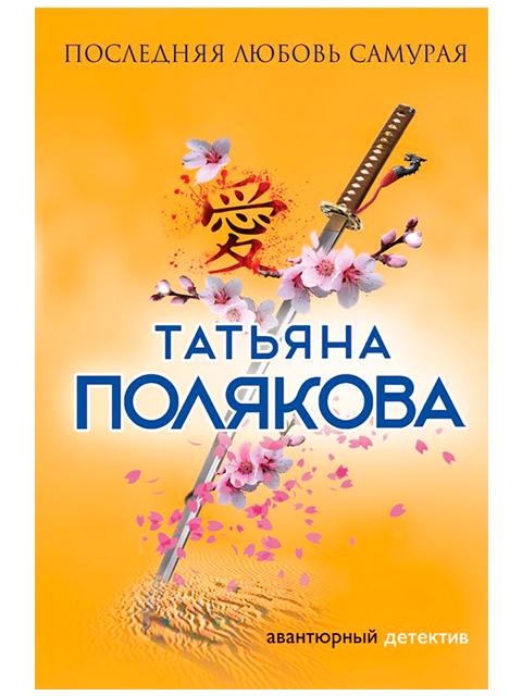 Последняя любовь самурая | Полякова Т. / Эксмо / книга А6 (16 +)  /ОД.С./