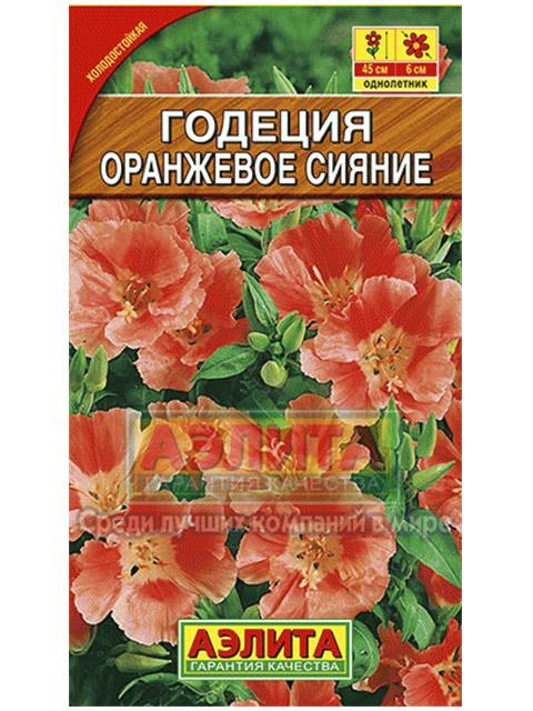 Годеция Оранжевое сияние махровая, ц/п R
