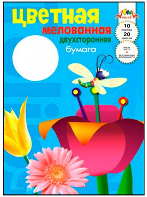 Бумага цветная А4 20 цветов 10 листов Апплика, мелованная, двухсторонняя, в ассортименте