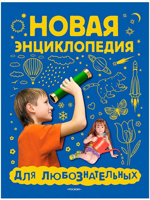 Новая энциклопедия для любознательных / Росмэн / книга А4 (6 +)  /ДЛ.Э./