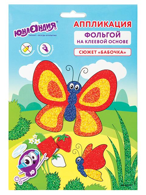 """Набор для детского творчества """"Аппликация из фольги. Бабочка"""" 20х15см"""
