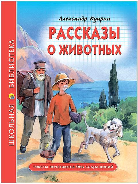 """Книга детская А5 Проф-Пресс """"Школьная библиотека. Рассказы о животных"""" А.Куприн ()  /ДЛ.М./"""