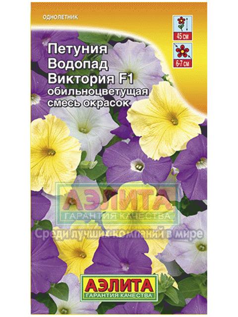 Петуния Водопад Виктория F1, обильноцветущая, смесь окрасок, ц/п R