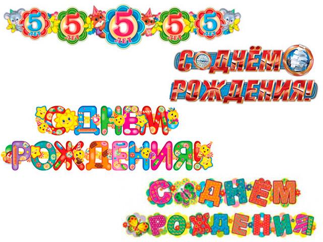 """Гирлянда+плакат А3 """"С Днем Рождения!"""" в ассортименте по штрих-коду 461"""