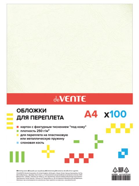 """Обложечный лист А4 картон """"Кожа"""" 250 г/м2, слоновая кость 100 листов"""