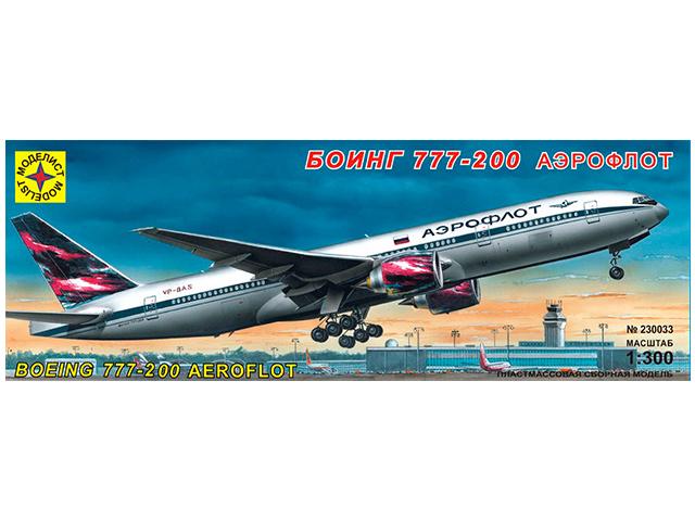 """Сборная модель """"Самолет Боинг 777-200 """"Аэрофлот"""" М1:300"""