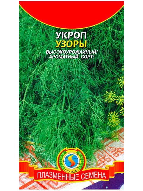 Укроп Узоры, ц/п, 2 гр. Плазмас