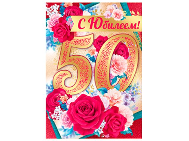 """Открытка А4 """"С Юбилеем! 50 лет"""" с поздравлением, с карманом"""