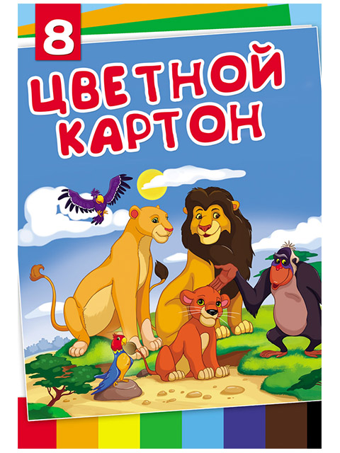 """Картон цветной А4 8 листов 8 цветов Проф-Пресс """"Львиное семейство"""" мелованный"""