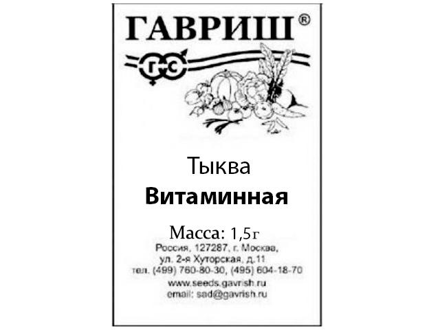 Тыква Витаминная, 1,5 г, Уд.с. б/п
