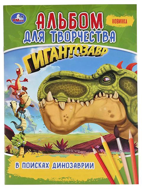 """Раскраска А4 Умка """"Альбом для творчества. Гигантозавр"""""""