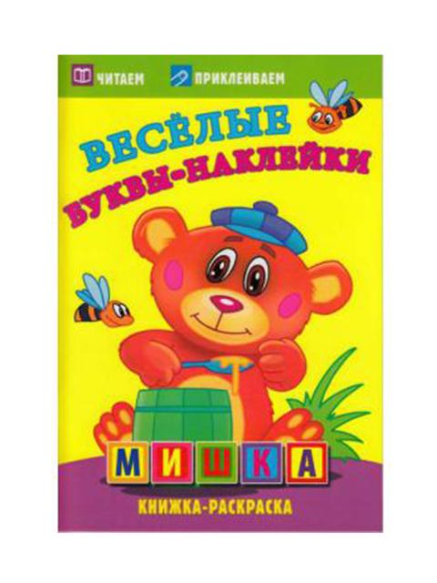 """Раскраска А5 Атберг """"Веселые буквы-наклейки. Мишка"""" с наклейками"""