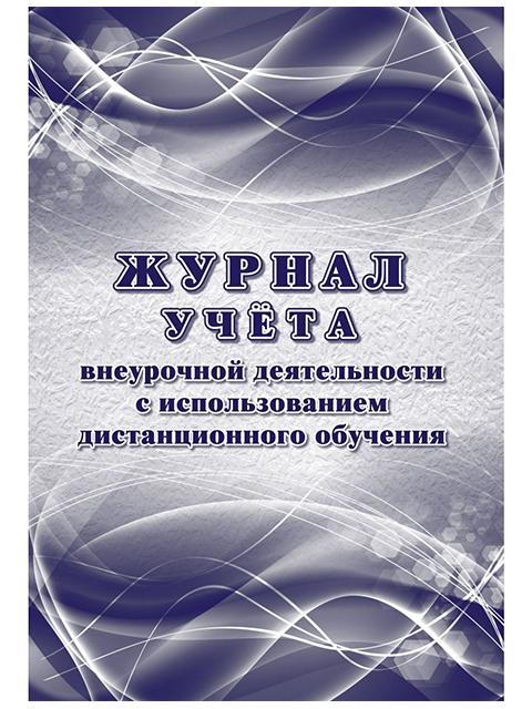 Журнал учёта внеурочной деятельности с использованием дистанционного обучения А4 16 листов