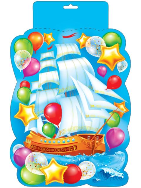 """Плакат вырубной """"Корабль с шарами"""""""