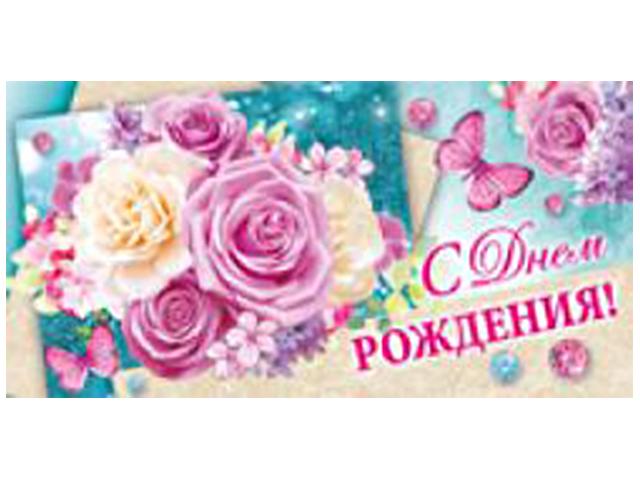 """Открытка-конверт """"С Днем рождения!"""""""