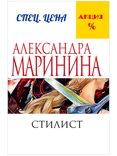 Стилист | Маринина А. / Эксмо / книга А6 (16 +)  /ОД.С./