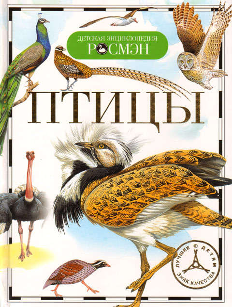 Птицы | Детская энциклопедия / Росмэн / книга А5 (7 +)  /ДЛ.Э./