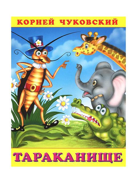 Тараканище | Корней Чуковский / Фламинго / книга А5 (0 +)  /ДЛ.М./
