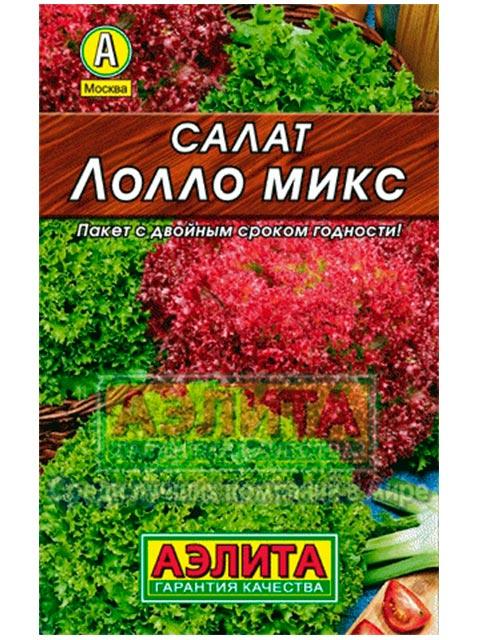 Салат Лолло микс смесь, ц/п, 0,5 гр Лидер
