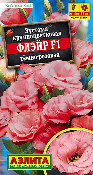 Эустома Флэйр F1 темно-розовая , ц/п, 5 штук