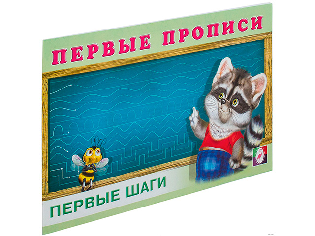 """Прописи Фламинго """"Первые прописи. Первые шаги"""" ()  /ДЛ.РПТ./"""