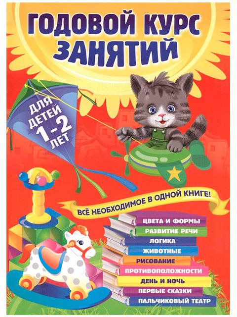 Годовой курс занятий для детей 1-2 лет / Эксмо / книга А4 (0 +)  /ДЛ.М./