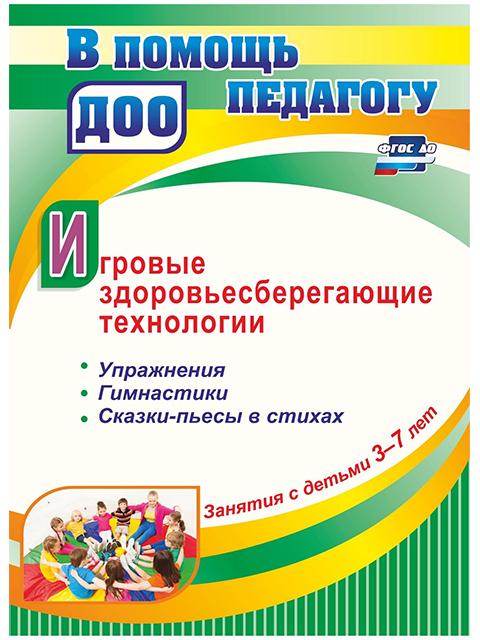"""Книга А5 """"В помощь педагогу ДОО. Игровые здоровьесберегающие технологии. Занятия с детьми 3-7 лет"""""""