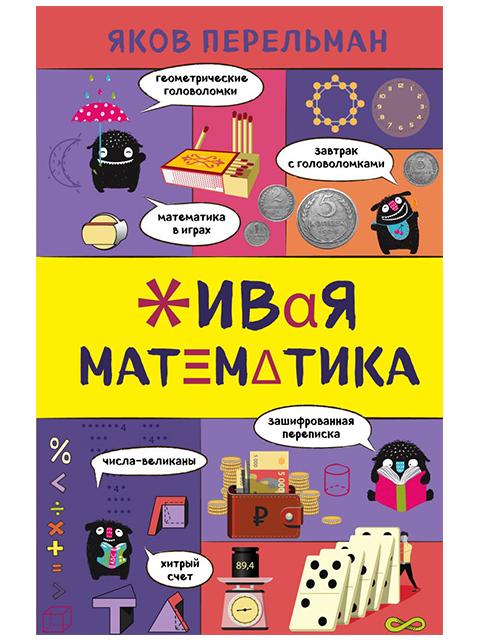 Живая математика | Яков Перельман / Эксмо / книга А5 (12 +)  /ДЛ.Э./