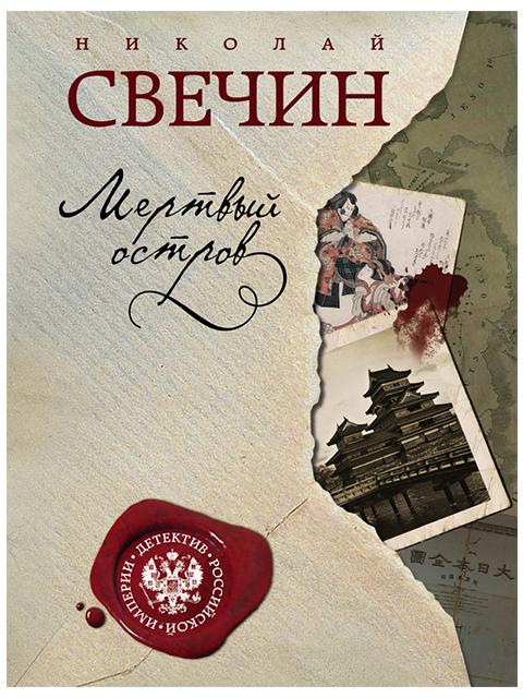 """Книга А6 Свечин Николай """"Мертвый остров"""" Эксмо, мягкая обложка"""