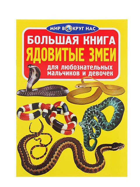 Ядовитые змеи | Большая книга / Кристалл Бук / книга  (6 +)  /ДЛ.Э./
