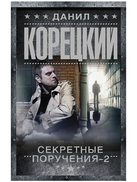 """Книга А6 Корецкий Д. """"Секретные поручения-2"""" АСТ, мягкая обложка"""
