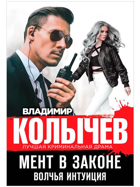 """Книга А6 Колычев Владимир """"Мент в законе. Волчья интуиция"""" Эксмо, мягкая обложка"""
