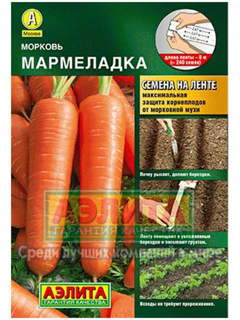 Морковь на ленте Мармеладка ц/п, 8 м
