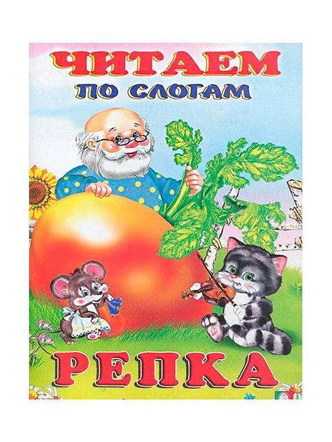 Репка | Читаем по слогам / Фламинго / книга А5 (0 +)  /ДЛ.ЧС./