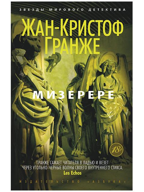 """Книга А6+ Гранже Жан-Кристоф """"Мизерере"""" Азбука, мягкая обложка"""