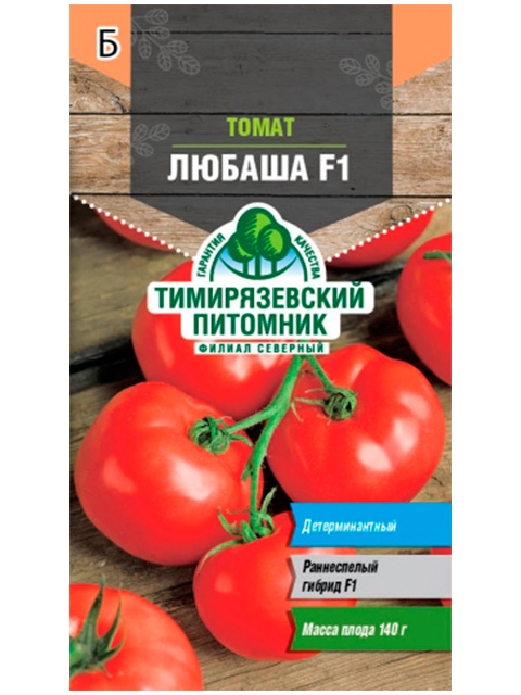 Томат Любаша F1, 0,1 г, ц/п