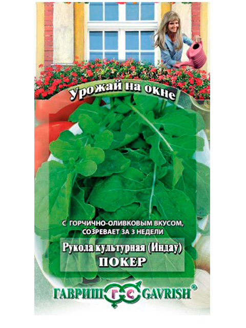 Индау (руккола) Покер, 1,0 г, ц/п, серия Урожай на окне, Гавриш